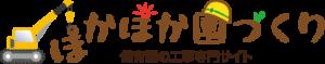 川崎市の保育園専門工務店「ぽかぽか園作り」