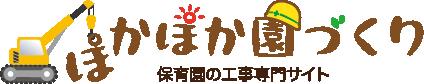 保育園専門の施工業者 ぽかぽか園 ロゴ